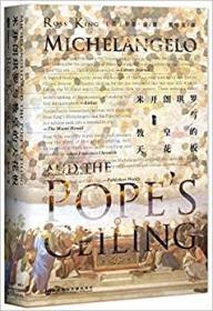 米开朗琪罗与教皇的天花板(精装 全一册)