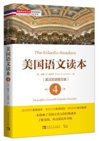 塑造美国的88本书:美国语文读本4(英汉双语图文版)