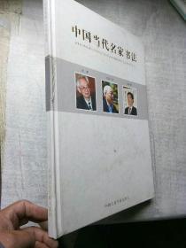 华夏墨缘之书法卷中国当代名家书法沈鹏欧阳中石钱水卿