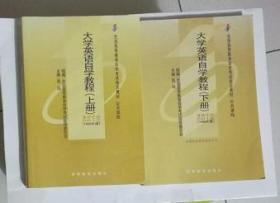 大学英语自学教程  (上、 下册 )  (自考)  高远 主编 ,九五品,无字迹,现货