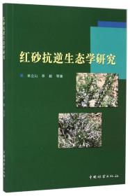 红砂抗逆生态学研究