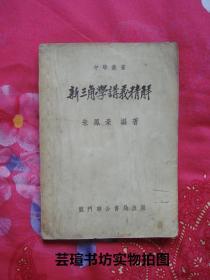 中学丛书:《新三角学讲义精解》(龙门联合书局1953年11月六版,个人藏书,书内无勾画)