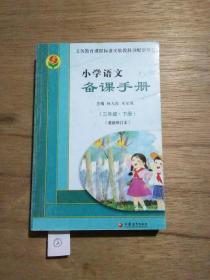 小学语文备课手册(三年级 下册)(最新修订本)
