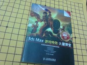 3ds Max游戏特效火星课堂(含光盘)