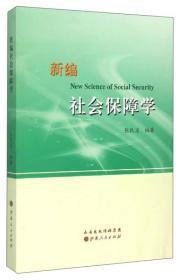 新编社会保障学