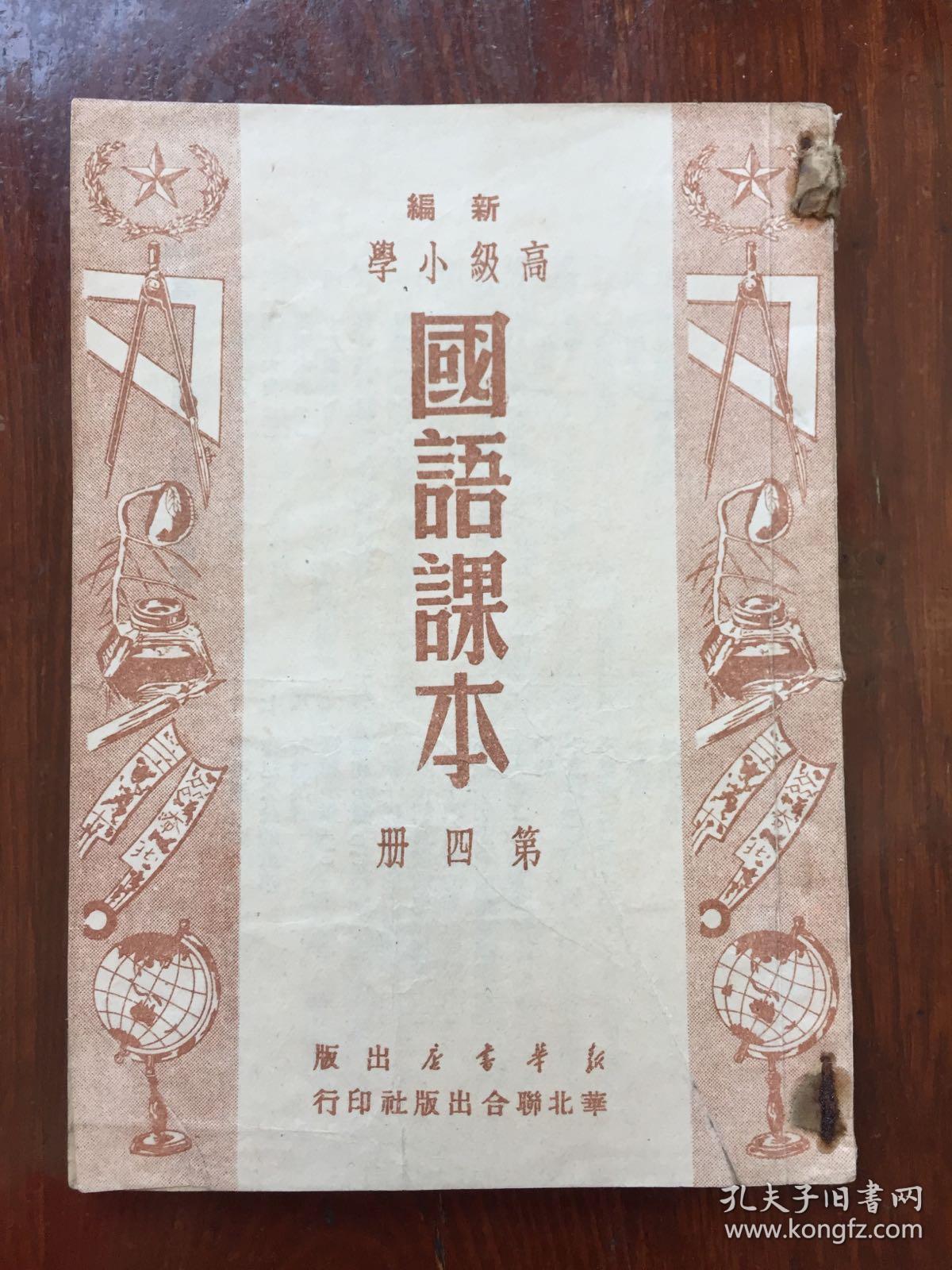 新编高级小学国语课本 第四册(1950年版)