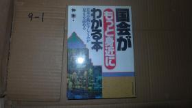 国会がもつと身近にちかる本 日文原版