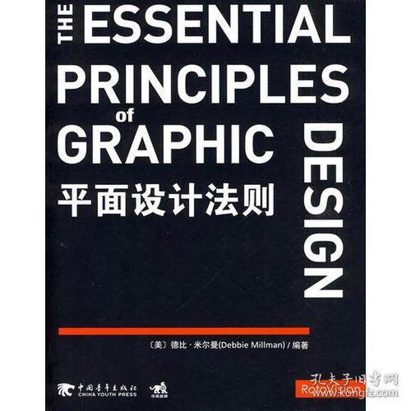 平面设计法则