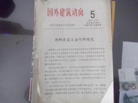 国外建筑动向  朝鲜建筑工业化的情况 1962年3月第5期