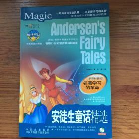 中英双语对照版安徒生童话
