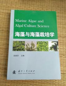 海藻与海藻栽培学