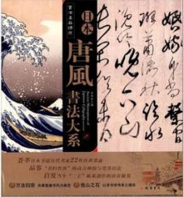 书法名品精选:日本唐风书法大系(全22幅)   80412F