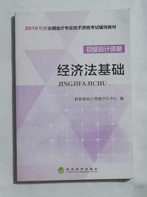 经济法基础  财政部会计资格评价中心  编   (初级会计资格)