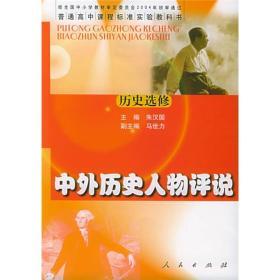 中外历史人物评说:历史选修