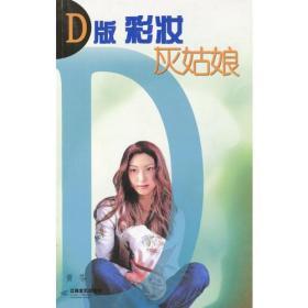 D版彩妆灰姑娘