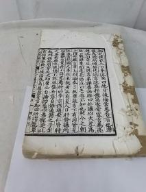 民国百衲本二十四史·宋史·八三、列传