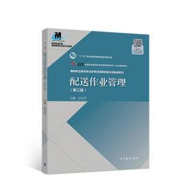 配送作业管理(第三版)