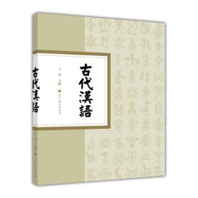 古代汉语王宁高等教育出版社9787040323122s