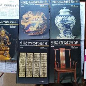 中国艺术品收藏鉴常百科   彩图版  1.3.4.5.6.册    5本合售