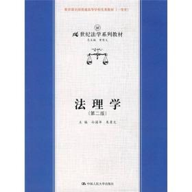 21世纪法学系列教材:法理学(第2版)