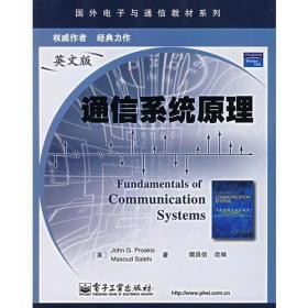 通信系统原理