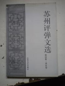 苏州评弹文选 第4册