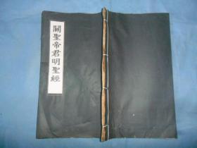 (民国)道教,《关圣帝君明圣经》,大开本,全一册.