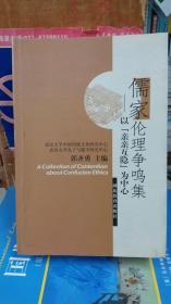 """儒家伦理争鸣集:以""""亲亲互隐""""为中心/2004年1版1印"""