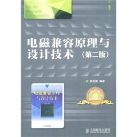 电磁兼容原理与设计技术(第2版)9787115248985