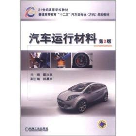 正版二手正版汽车运行材料第二2版机械工业出版社9787111342717戴汝泉有笔记