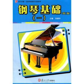 钢琴基础(一)(第二版)(复旦卓越·全国学前教育专业系列)