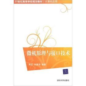 微机原理与接口技术朱红清华大学出版社9787302245407s