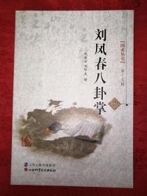 名家经典:刘风春八卦掌(国术丛书第十九辑)