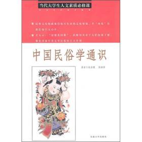 中国民俗学通识 赵杏根,陆湘怀 东南大学出版社