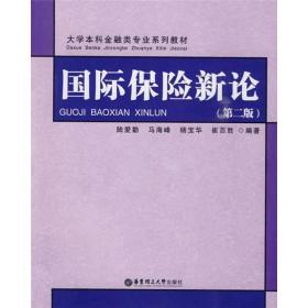 大学本科金融类专业系列教材:国际保险新论(第2版)