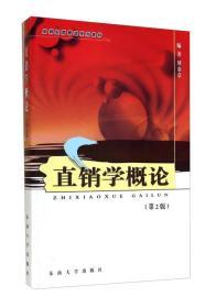 直销学概论(第2版)/直销经营管理系列教材