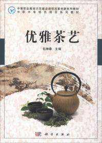 优雅茶艺/中等职业教育示范建设课程改革创新系列教材