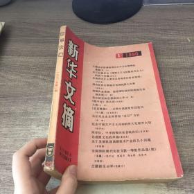 新华文摘1990年第1期