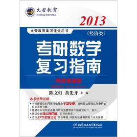 文登教育·2013年考研数学复习指南(经济类·名师陈文灯力作)