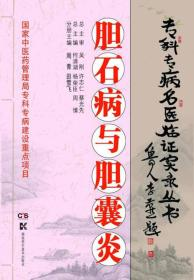 专科专病名医临证实录丛书:胆石病与胆囊炎