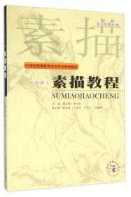 二手素描教程蔺宝钢西北大学出版社9787560420523