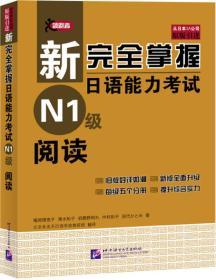 现货-新完全掌握日语能力考试-阅读-N1级