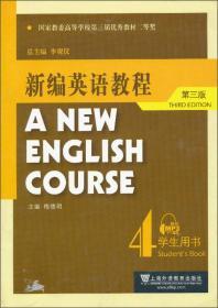 新编英语教程(第三版)学生用书 4 李观仪 总 梅德明 上海外语教9787544627221s