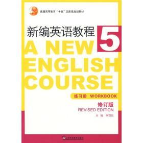 新编英语教程(5)练习册(修订版) 李观仪 9787544609760