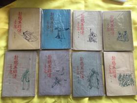 《射雕英雄传 》三育版十六本全--金庸老版武侠连环画 老版初版