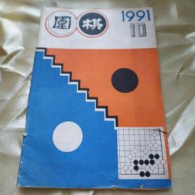 围棋 1991年 第10期