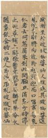 古写经 五行 墨笔真迹  色定法师一笔一切经  墨迹  正治2年写 公元1200年