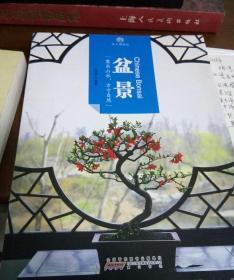 印象中国·纸上博物馆·盆景