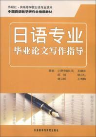 日语专业毕业论文写作指导小野寺健外语教学与研究出版社97875135