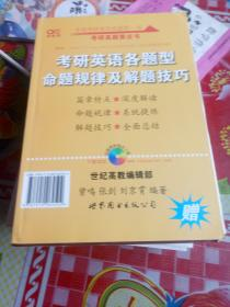 考研英语各题型命题规律及解题技巧